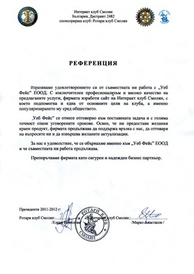 Recommendation of the Interact Club Smolyan